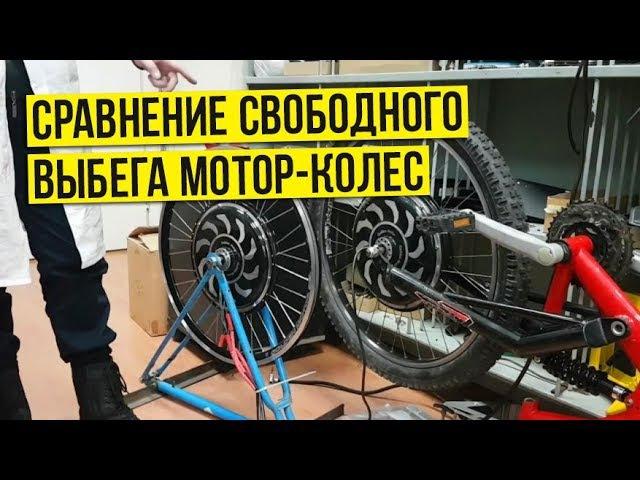 Сравнение свободного выбега асинхронного мотор колеса Дуюнова и безредукторного BLDC