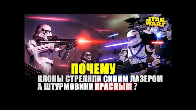 Почему Клоны стреляли СИНИМ лазером, а Штурмовики КРАСНЫМ? | Star wars