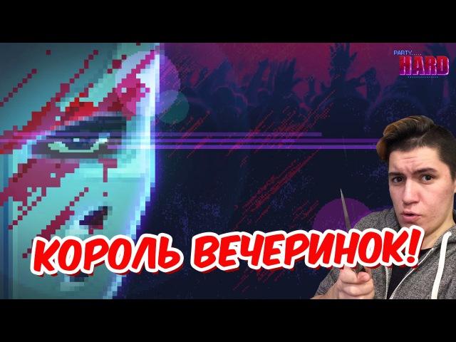 КОРОЛЬ ВЕЧЕРИНОК Party Hard 1