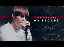 Kim taehyung ♥ my escape
