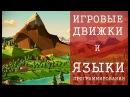 Какой язык программирования изучать для разработки игр / Игровые движки / Геймде...