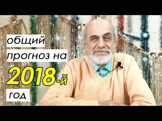 🌍 ОБЩИЙ ПРОГНОЗ на 2018 год время оттепели