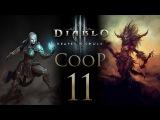 Diablo 3 Кооператив - Прохождение сюжета на русском - Запись стрима от 07.12.17 [#11] PC