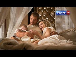 ОБРАТНАЯ СТОРОНА СЧАСТЬЯ 2017, Завораживающая Российская Мелодрама 2017, НОВИНКА