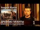 Андрей Жуков: Древние Великаны и Гиганты 1