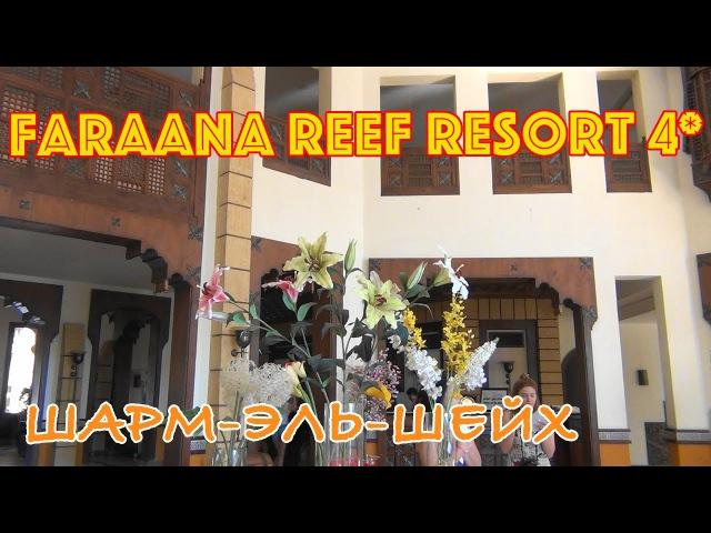 Египет Шарм эль Шейх Отель Faraana Reef Resort 4*