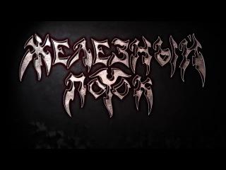 Железный Поток/Iron Stream - Карающий Меч (Official Lyric Video 2017)