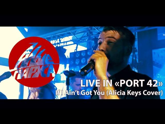 Кавер-группа Алые Паруса - If I ain't Got You (Alicia Keys cover)