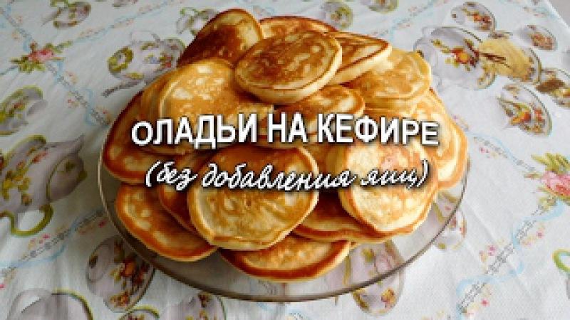 Оладьи на кефире (без добавления яиц).
