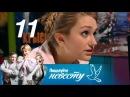 Поцелуйте невесту. 11 серия. Мелодрама, комедия 2013 @ Русские сериалы