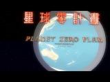 Planet Zero Plan