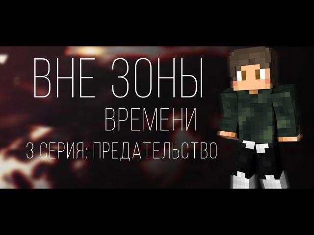 Minecraft сериал Вне зоны времени | 3 серия