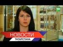 Новости Татарстана 29/11/17 ТНВ