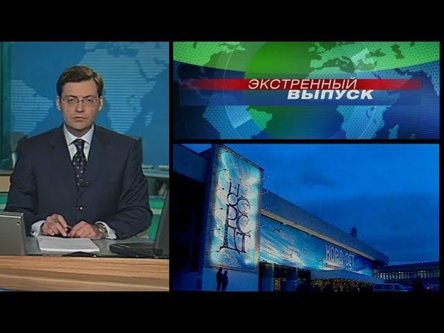 Теракт на Дубровке. Экстренный выпуск на НТВ (23.10.2002)
