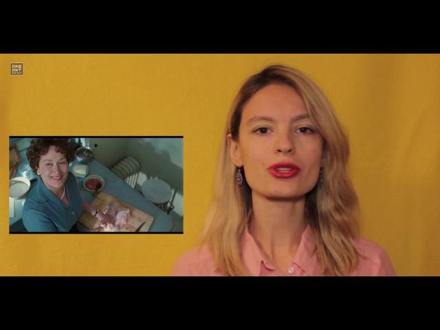 Фильм - экранизация Джули и Джулия: Готовим счастье по рецепту