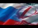 Точка зрения • Россия-Иран: хайтек вместо фруктов и нефти