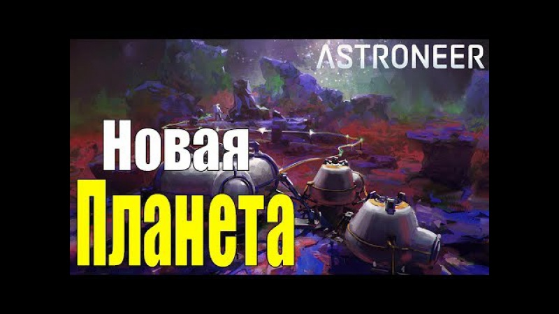 Astroneer - Новая Планета!