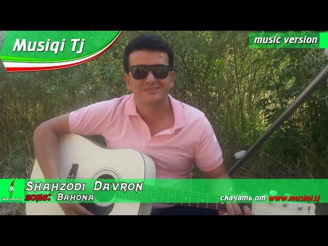 Шахзоди Даврон - Бахона | Shahzodi Davron - Bahona