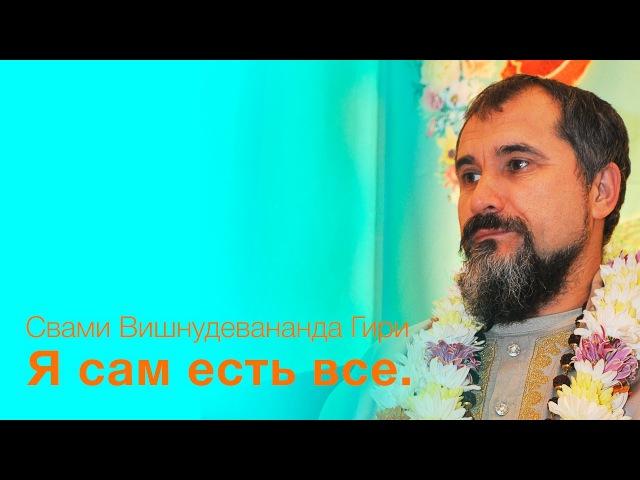 Я сам есть все Отрывок из сатсанга Свами Вишнудевананда Гири