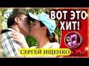 Подари мне его 🎵Сергей Ищенко 🍁НОВИНКА Красивая песня про любовь 🎵