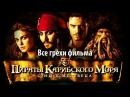 Все грехи фильма Пираты Карибского моря Сундук мертвеца