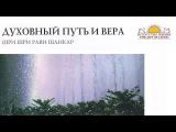 Шри Шри Рави Шанкар  Духовный путь и вера. Беседа  Sri Sri Ravi Shankar