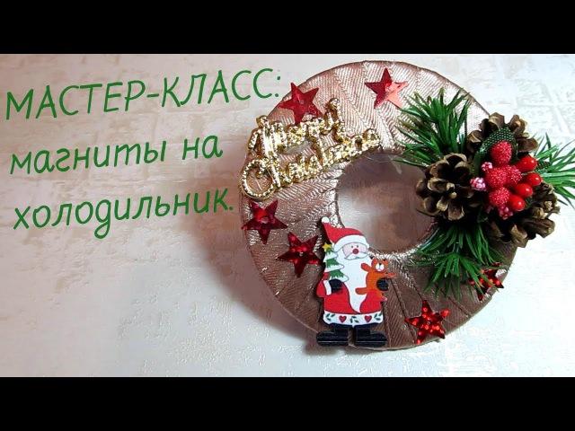 Мастер-Класс новогодние магниты на холодильник. Делаем своими руками.