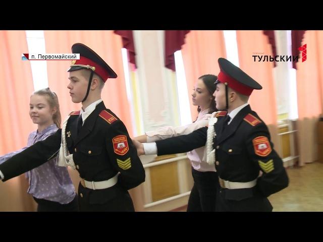 Марши и вальсы как тульские кадеты готовятся к областному балу конкурсу