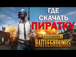 Как и Где Скачать игру Playerunknown's Battlegrounds на Компьютер Бесплатно Пиратку по Сети