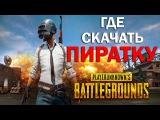 Как и Где Скачать игру Playerunknowns Battlegrounds на Компьютер Бесплатно Пиратку по Сети