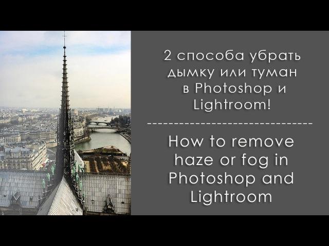 2 основных способа убрать дымку или туман в Photoshop - How to remove haze or fog in Photoshop