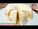 Торт за 5 минут Без Выпечки Снежок Торт суфле из Творога Вкусно и Легко