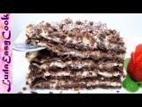 Вкусный Шоколадный Торт Наполеон - Russian Napoleon CHOCOLATE Mille-feuille cake - B