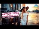 Неповторні українські пісні музична збірка