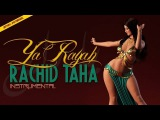 Rachid Taha - Ya Rayah (Instrumental)