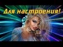 КЛАССНЫЙ СБОРНИК ДЛЯ НАСТРОЕНИЯ (ШИКАРНЫЕ ПЕСНИ ШАНСОНА) ПОСЛУШАЙТЕ 2017-2018