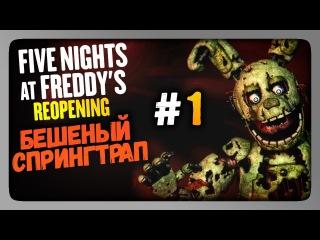 Five Nights at Freddy's: Reopening Прохождение #1 ✅ БЕШЕНЫЙ СПРИНГТРАП!