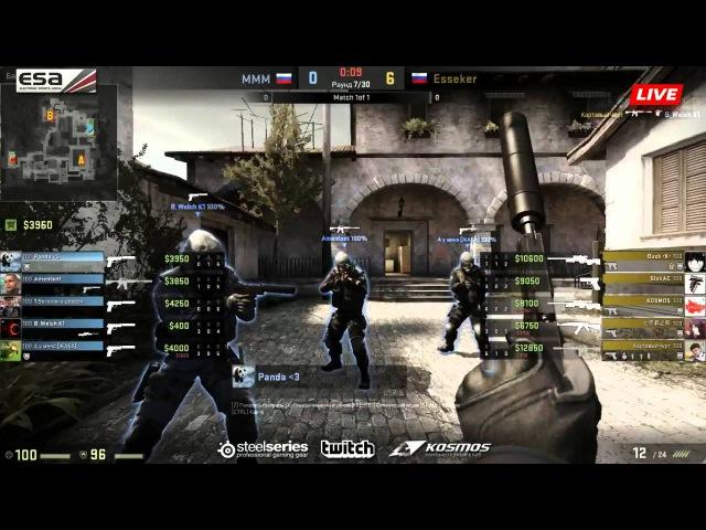 MMM -vs- Esseker || WB Round 3 Game 1 || Kosmos.Cup