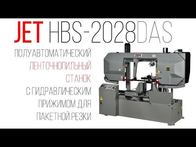 JET HBS-2028DAS ЛЕНТОЧНОПИЛЬНЫЙ СТАНОК
