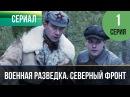 Военная разведка. Северный фронт 1 серия 2012 HD 1080p