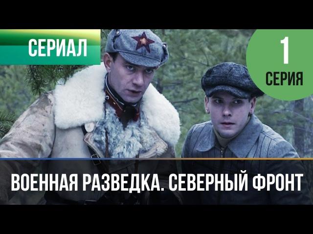 Военная разведка. Северный фронт 1 серия (2012) HD 1080p