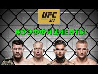 Коэффициенты на UFC 217