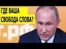 Путин в момент ПОТУШИЛ АМЕРИКАНЦА задавшего вопрос про Трампа и вмешательство