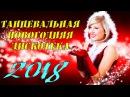ЛУЧШАЯ ДИСКОТЕКА НА НОВЫЙ ГОД - ОТБОРНЫЕ ХИТЫ 2017 / 2018