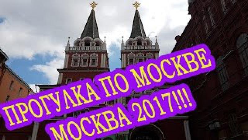 МОСКВА 2017! Красная площадь, Кремль, Александровский сад| Прогулка по Москве 2017|