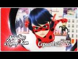Леди Баг и Супер-Кот Все серии подряд Сборник 7 Сезон 1, Серии 25-26 (Канал Disney)