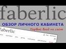 Обзор личного кабинета Фаберлик. Первый вход на сайт.