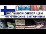 ОБЗОР цен на ФИНСКИЕ витамины с описанием и назначением. МУЗЫКА.