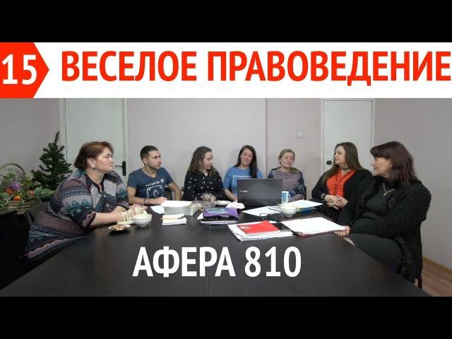 Афера банков | Код 810 в счетах | Веселое правоведение