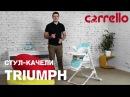 Презентация стульчика для кормления-качели Carrello Triumph CRL-10302